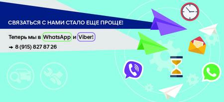 Записаться с помощью Viber или WhatsApp.
